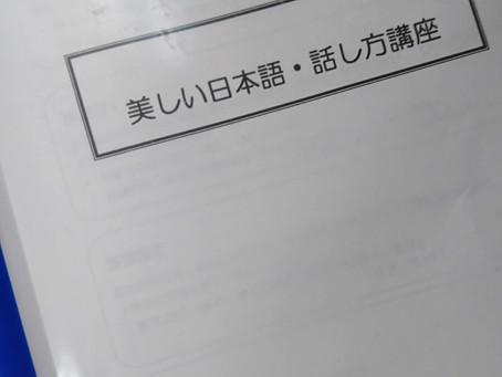 日本サービスマナー協会東京本部にて「美しい日本語・話し方講座」を担当いたしました。