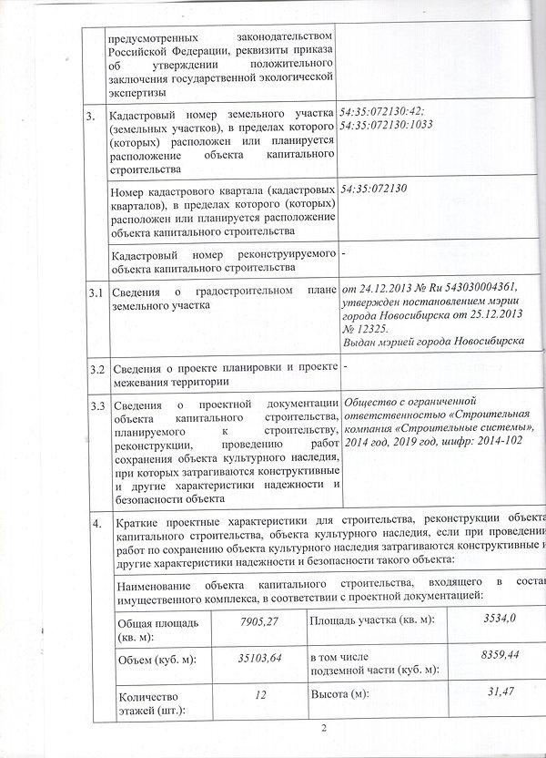 разр15.06.ряб.2.jpg
