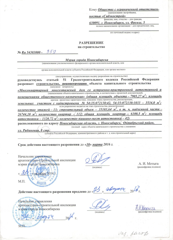 ул.Рябиновая 8 стр.