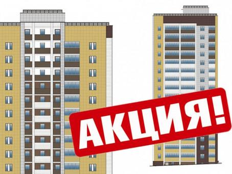 Акция: 20 квартир со скидкой!