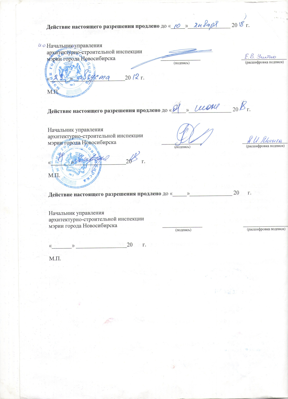 Разрешение на строительство Р.8 стр.2 001.jpg