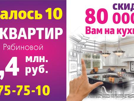 Акция: Скидка 80 000 руб. на кухню до 01.04