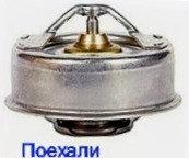 Термостат УАЗ ТС 108 - 03 70°С