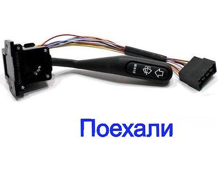 Переключатель стеклоочистителя Волга 3110 картинка