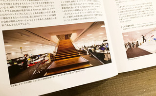 第29回 日経ニューオフィス賞に写真掲載されました。