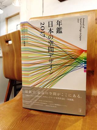 日本の空間デザイン2017に写真が掲載されました。