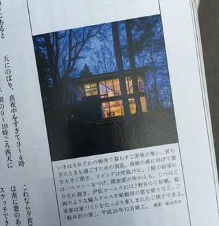 芸術新潮5月号に写真が掲載されました。