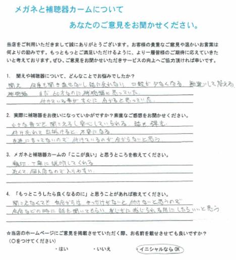 佐藤幸枝様.png