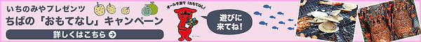 bnr_omotenashi_big.jpg