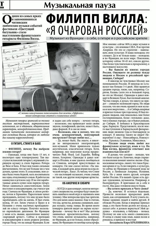 """Journal """"Effet"""" №16 (887) /Russie/"""