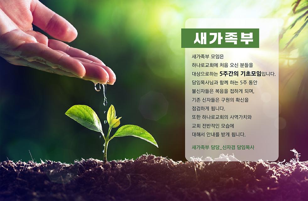 새가족팀1.png