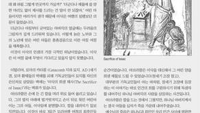 """[목회자 단상] 이삭의 떠남 """"피스 메이커의 길'_1"""