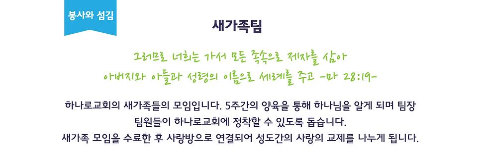 새가족팀.png