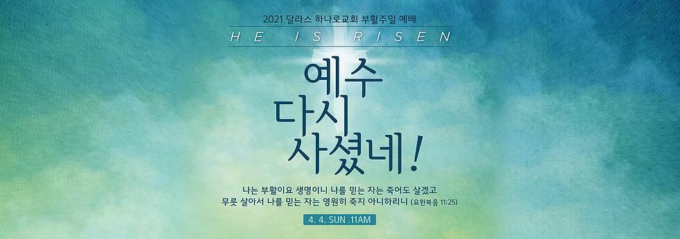 2021-부활주일-홈페이지용.png