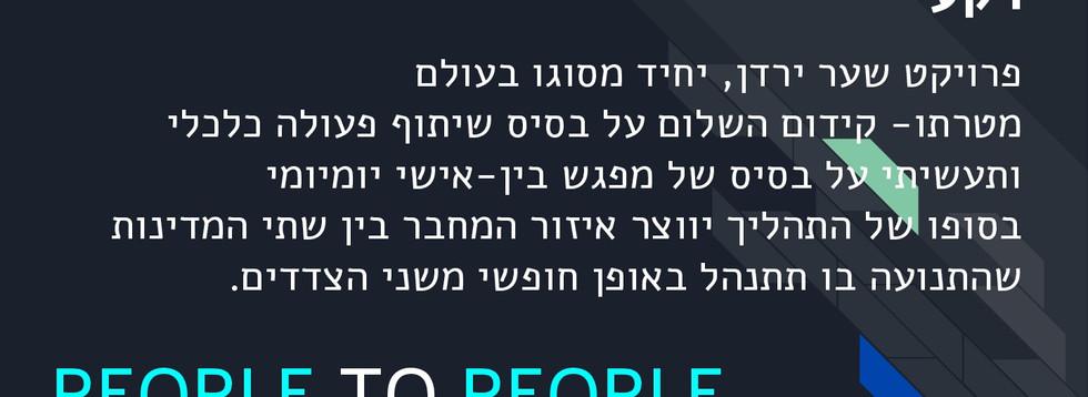 שער הירדן