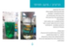 מצגת סיכום תוצרי האקתון (3)_page-0006.jp