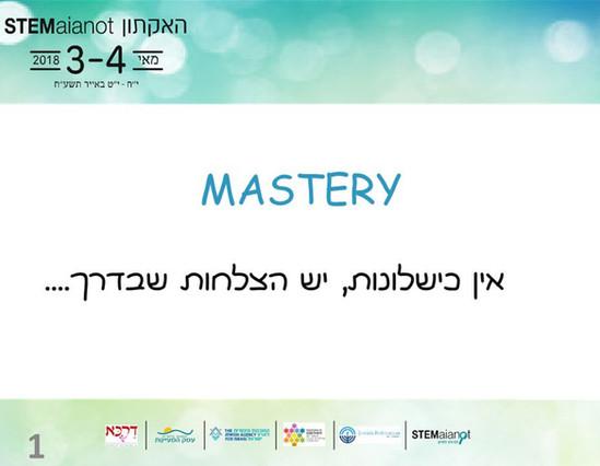 MASTERY (2).jpg