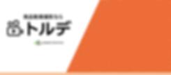 「トルデ」は5万円で制作できる商品動画撮影サービスです。