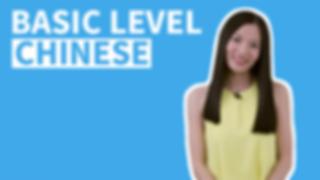 basic-level-chinese-600x338.png