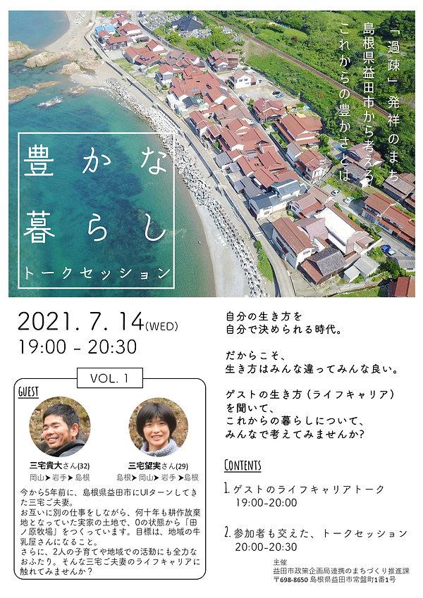 豊かな暮らしトークセッションVol.1_チラシ_page-0001.jpg