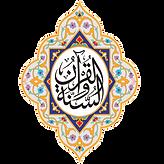 Quran-Logo.png