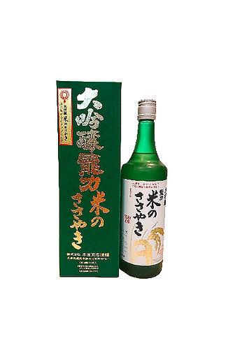 Saké Tatsuriki Daiginjo Komé no Sasayaki (720ml)