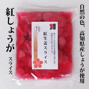 Gingembre mariné au Shiso et à la prune Fabriqué au Japon par : OUINDO FARM