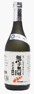sake Mutemuka