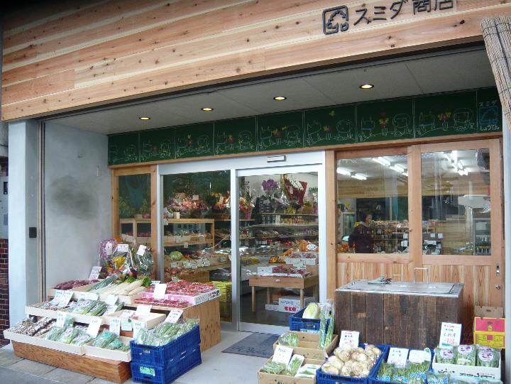 スミダ商店