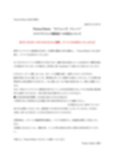 VP_コロナウイルス 感染症への対策.jpg