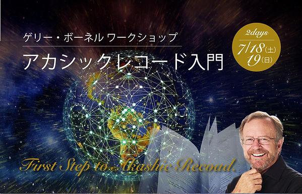 banner for August Akashic WS.jpg