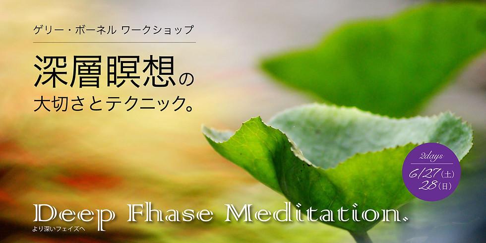 深い瞑想のワークショップ