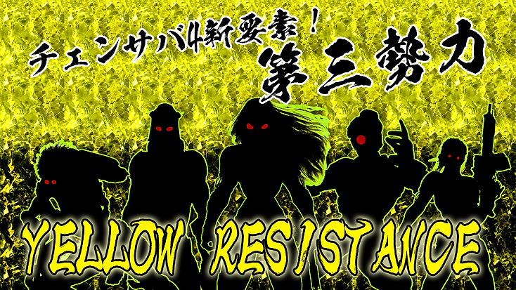 YELLOWRESISTANCE.png