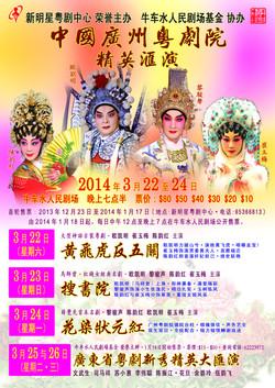 中国广州粤戏院 - 精英汇演