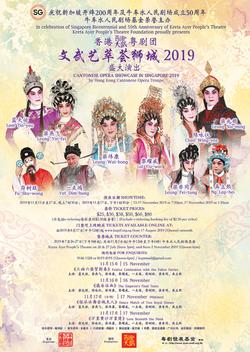 Cantonese Opera Showcase in SG 2019