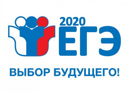 22 июня пройдут онлайн-консультации по подготовке к ЕГЭ