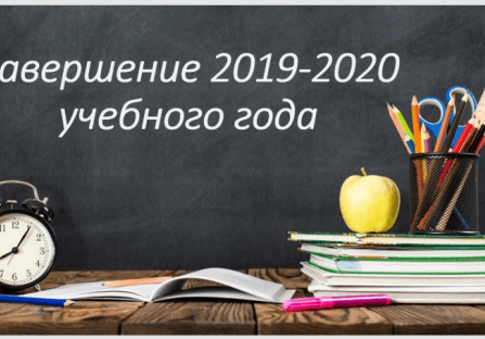 Завершение 2019-2020 учебного года