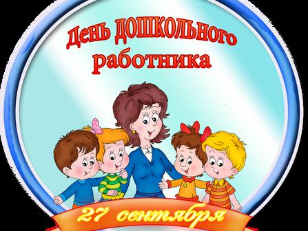 С Днем дошкольного работника!