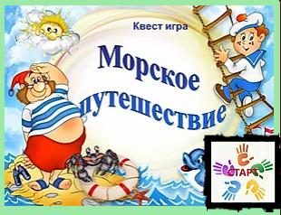 """Квест-игра """"Морское путешествие по ЮНИАДЕ"""""""