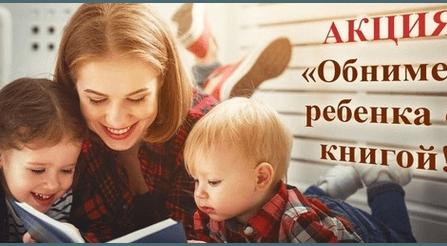 """Старт республиканской образовательной читательской акции """"Обнимем ребенка с книгой!"""""""