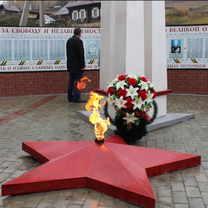 огонь памяти и славы