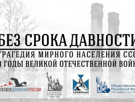 Муниципальной этап Всероссийского конкурса сочинений «Без срока давности»
