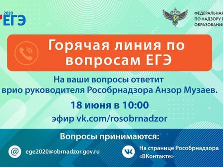 Врио руководителя Рособрнадзора 18 июня ответит в прямом эфире на вопросы о проведении ЕГЭ в 2020 го