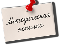 metodkopilka.png