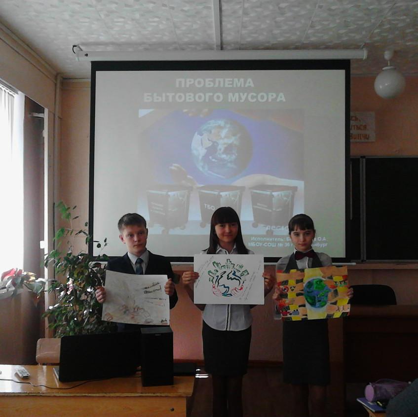 Учащиеся СОШ №21 за чистое будущее!