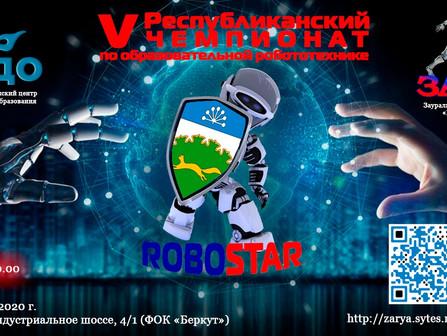 Республиканский чемпионат по образовательной робототехнике «RoboStar-2020»