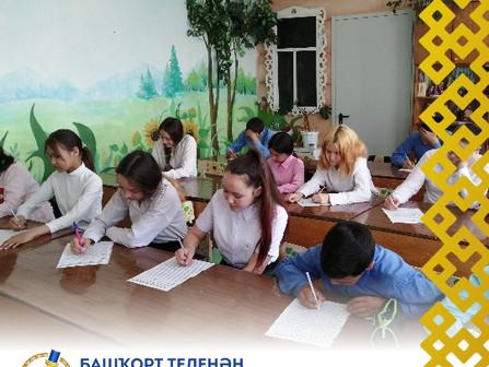 24 апреля 2021 года прошел «Международный диктант по башкирскому языку»