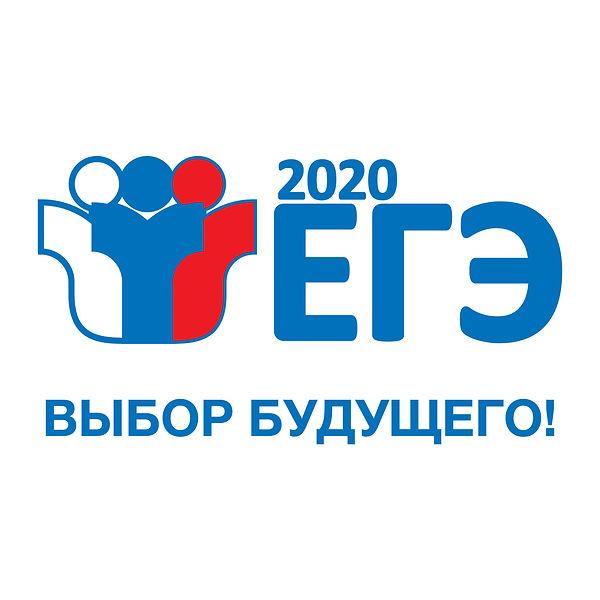 лого2-ЕГЭ-2020-(1).jpg