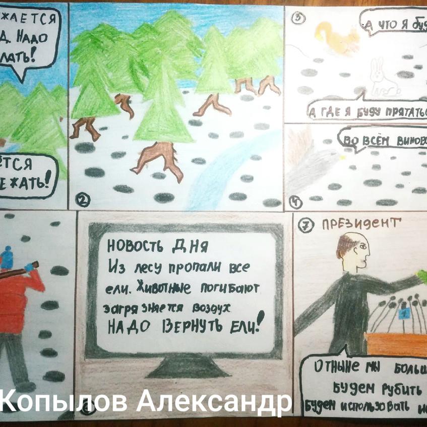 экокомикс СЮН