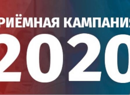 Брифинг о предстоящей приёмной кампании 2020-2021 учебного года